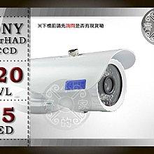 小齊的家 691S全套1/3吋SONY Super HAD Ⅱ CCD紅外線30米 35LED 420線 監視DVR攝影機 可搭H.264監控卡