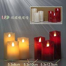 (台灣現貨)LED仿真蠟燭 直徑5.3cmx高12.5cm 多件優惠 喜宴 紅殼/香檳色殼 燈蕊搖擺 電子蠟燭