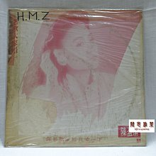 【聞思雅築】【黑膠唱片LP】【00034】陳盈潔(老歌大家唱)--- 採茶歌、給我吻一下【有附歌詞】
