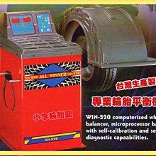 【小李輪胎】WIN520 汽車 輕卡車 輪胎 鋁圈 電腦 平衡機 台灣製造 原廠免運送到府免費安裝