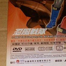 早期DVD私人收藏忍風戰隊10 真人演出正版中日雙語發音中文字幕建議售價399 韓字櫃2E