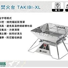 ||MyRack|| 日本LOGOS 紅標焚火台 焚營火TAKIBI-XL BBQ 烤肉架 燒烤 No.81064161