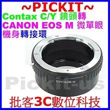 康泰時Contax Yashica CY C/Y鏡頭轉佳能Canon EOS M EF-M EFM數位微單眼機身轉接環