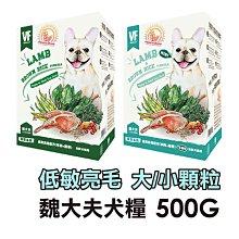 ✪第一便宜✪ VF 魏大夫 低敏亮毛 羊肉+糙米 原顆粒/小顆粒 500G/500公克 全齡犬 犬糧
