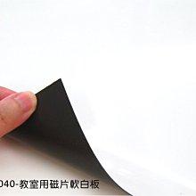 超取賣場:<60x40公分磁片白板>可吸黑板 可寫 磁鐵不可吸 白板本身可吸於鐵質物品--MagStorY磁貼童話