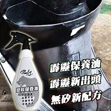 霹靂豹塑料保養油550ml 白化還原最佳保養神器 超強延展性 不油膩 非矽油 塑料還原劑 塑膠還原劑