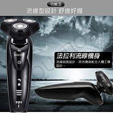 4D浮動三刀頭 電動刮鬍刀 可水洗刮鬍刀 剃毛器 防水刮鬍刀 充電式刮鬍刀 方程式單車