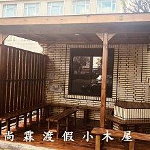 (尚霖木作工程館) 木製 涼亭 吸菸亭 (HC016)