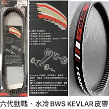 台中潮野車業 KOSO KEVLAR 皮帶 高速皮帶 強化皮帶 六代勁戰 水冷BWS 適用