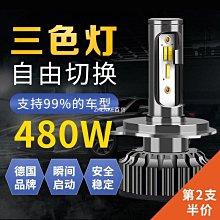 Infitary三色汽車led大燈h7h4h1 遠近一體9005 超亮遠近光燈泡A6-ZHENKE百貨6136