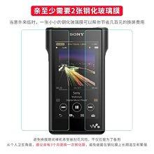 SONY 保護貼 水凝膜 So新ny索尼NW-WM1A黑磚新NW-WM1Z金磚MP3高清納米防爆鋼化玻璃保貼膜