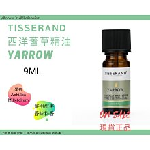🔅英國Tisserand 西洋蓍草精油 Yarrow 9ML 🚀快速發貨 👉Morene