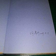 罕見~作者親簽本《情抒記憶 - 許寧珍詩畫創作集》許寧珍著 民國98年 精裝本 【 CS超聖文化讚】