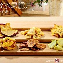 健康本味 天然水果脆片系列 小包裝 最天然的美味  [TW00005]