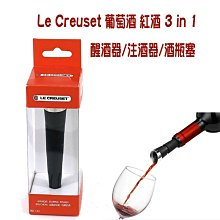 Le Creuset 葡萄酒 紅酒 配件3合1 醒酒器/注酒器/酒瓶塞