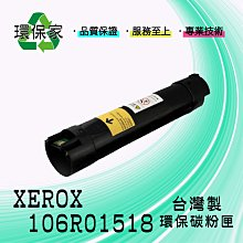 【含稅免運】XEROX 106R01518 適用 Phaser 6700/6700DN
