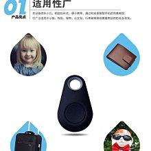 藍牙防丟器 防盜報警手機藍芽藍牙4.0追蹤 雙向追蹤器 小孩 寵物防丟失 物品 手機 尋找 自拍器(iTag)