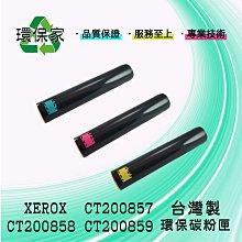 【含稅免運】XEROX CT200857/CT200858/CT200859高容量 適用 DP C4350