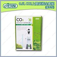 台北►►多彩水族◄◄台灣ISTA伊士達《上開式 CO2 鋁瓶 套組(基本型) / 0.5L》二氧化碳 鋁合金,水草、造景