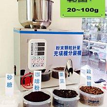 ㊣創傑包裝*CJ-W2100定量分裝機*粉末顆粒計量充填包裝機*台灣出品*工廠直營*分裝:掛耳咖啡*豆類*雜糧*