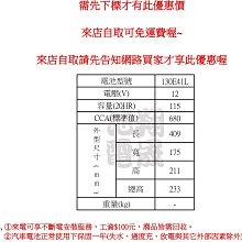 彰化員林翔晟電池/全新 湯淺YUASA 加水汽車電池/130E41L (115E41L) /舊品強制回收 安裝工資另計