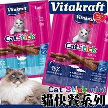 【🐱🐶培菓寵物48H出貨🐰🐹】德國vita貓咪肉條(貓咪最愛吃的肉條)*20組(共60支)特價605元自取不打折