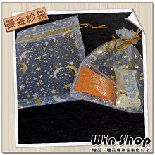 【贈品禮品】B1143 10cmX12cm燙金紗袋束口袋DIY婚禮小物包裝首飾袋喜糖袋禮品袋