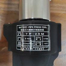 【優質五金】台震 18V 充電式 白鐵管壓接機 不鏽鋼水管壓接機 TP-25M 牧田電池 非REMS