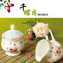 歡勝商貿 floris英式千蝶戀骨瓷糖奶罐 精美禮盒裝 糖奶缸 骨瓷杯 花茶杯 下午茶 非bodum星巴克