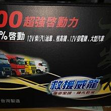 台中市平炁電池專賣店 救援電池 救車之星 500T電源顯示 可接3.5頓貨車