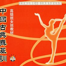 【教學影音】VCD光碟 中國古典舞基訓(高級班女班教材)/舞蹈教材(二手)