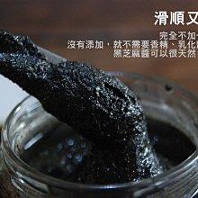 【自然甜堅果】純黑芝麻醬,無糖,整顆黑芝麻現磨後直接裝罐,無添加任何添加物,單純就是美味,就是健康〈純素〉
