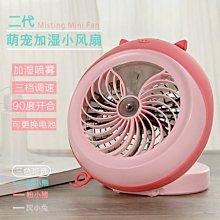 現貨新款萌寵加濕小風扇二代 抖音同款 噴霧 霧化 噴水風扇 加濕風扇 手持風扇 迷你風扇 充電風扇