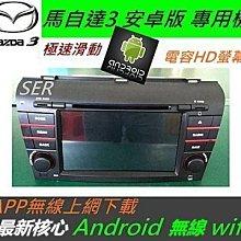 安卓版 馬3 音響 主機 Android 專用機 汽車音響 馬三 音響主機 可Wifi上網 馬三 馬3 DVD 主機