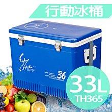(免運費) TH-365 36休閒冰箱 冰桶 冰寶 行動冰箱 保冷箱 保冰箱 保冷 保冰 釣魚 休閒冰箱
