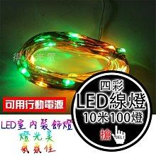 【得力光電】 線燈 室內線燈 細線燈 10米 100燈 四彩+跳機 自動變化 可用行動電源 隨身碟接頭