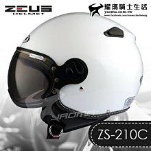 ZEUS安全帽 ZS-210C 白色 素色 半罩帽 復古帽 飛行帽 飛行員帽 ZS 210C  耀瑪騎士生活機車部品