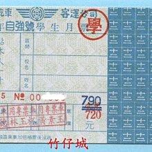 【竹仔城-台中客運公車票】自強號學生月票-84.5--790元---已經失效.純收藏