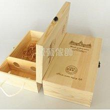 【螢螢傢飾】翻蓋雙瓶松木酒盒 葡萄酒木盒 紅酒木盒 白酒禮盒 ZAAKA收納盒 紅酒木箱