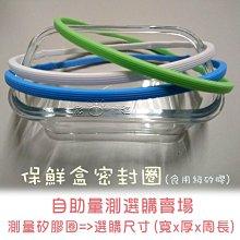 保鮮盒密封矽膠圈 [自行量尺寸] 玻璃盒替換密封圈膠條 便當盒 矽膠圈 矽膠條 量測賣場