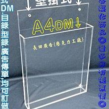 ※保證便宜※A4尺寸-壁掛式 DM架 展示架 文件架 型錄架 廣告傳單架 壓克力標誌牌 行事例 美甲作品展示