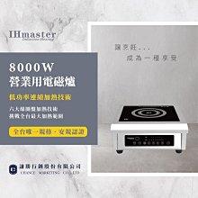 【台灣品牌‧售後保固】8000W電磁爐  8000W電磁爐  商用電磁爐 營業用電磁爐 高功率電磁爐