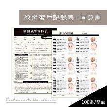 TL60-TL61 紋繡客戶同意書/紀錄表兩款