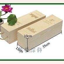 【螢螢傢飾】滑蓋加大松木酒盒  葡萄酒木盒 紅酒木盒 白酒禮盒 高檔包裝盒 禮品盒 紅酒木箱