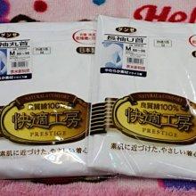 嘉芸的店 日本製 郡是(奈米)快適工房 U領 男生純棉衛生衣 最高級 日本衛生衣(M/L)