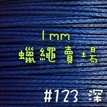 【幸福瓢蟲手作雜貨】#23深藍~1mm韓國蠟繩/蠟線/手鍊/項鍊/手作材料~