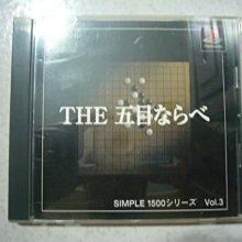 【~嘟嘟電玩屋~】PS 日版光碟 ~  簡單系列 1500 Vol.3  THE 五子棋