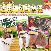 【🐱🐶培菓寵物48H出貨🐰🐹】阿曼特》貓用雞肉鮪魚花絲零食60g(5種口味) 特價79元(自取不打折)