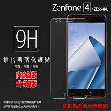 ASUS ZenFone 4 ZE554KL Z01KDA Z01KD 鋼化玻璃保護貼/9H/鋼貼/玻璃膜/保護膜