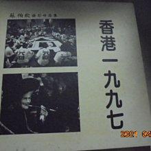 蘇伯欽攝影作品集--香港一九九七 (精裝大冊)簽贈本   共1本*牛哥哥二手藏書苑